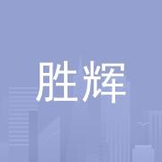 东莞市胜辉模具有限公司