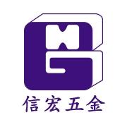 东莞信宏五金制品有限公司