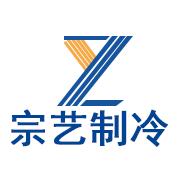 东莞市宗艺制冷机电有限公司