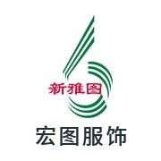 东莞宏图服饰实业有限公司