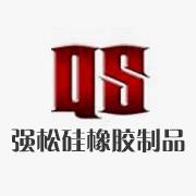 东莞市塘厦强松硅橡胶制品厂