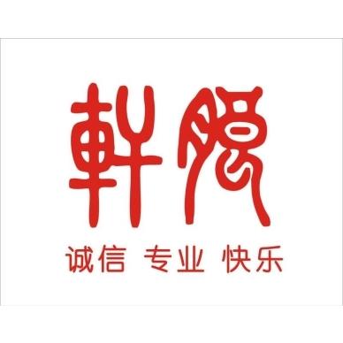 广东轩朗实业有限公司