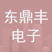 深圳市东鼎丰电子有限公司