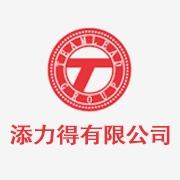 东莞市添力得潜水料制品有限公司