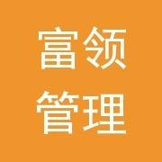 东莞市富领企业管理服务有限公司