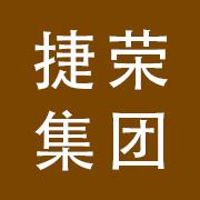 捷荣集团-东莞捷荣食品有限公司