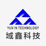 域鑫科技(惠州)有限公司