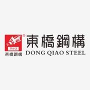 广东东桥钢结构安装工程有限公司