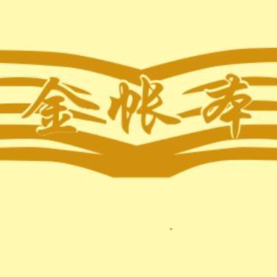 广东金帐本会计咨询服务有限公司