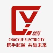 深圳市超越电气技术有限公司