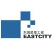 东莞市附城东城装修设计工程有限公司