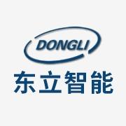 东莞市东立智能模具科技有限公司