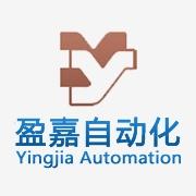 东莞市盈嘉自动化设备有限公司