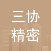 惠州市三协精密有限公司