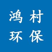 东莞市鸿村环保设备制造有限公司