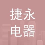 捷永电器制造(深圳)有限公司