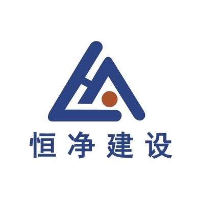 广东恒净建设工程有限公司