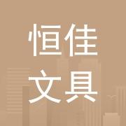 東莞市恒佳文具有限公司