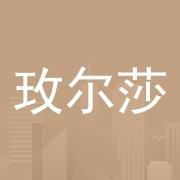 玫尔莎亚洲(东莞)贸易有限公司