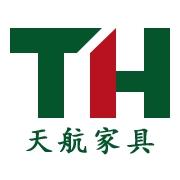 东莞市天航家具有限公司