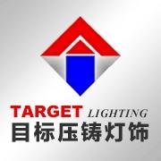广州市番禺目标压铸灯饰有限公司