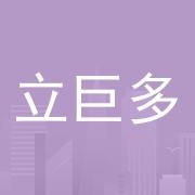 东莞立巨多贸易有限公司