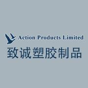 东莞致诚塑胶制品有限公司
