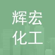 东莞市辉宏化工有限公司