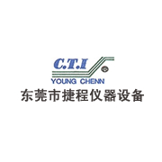 东莞市捷程仪器设备有限公司