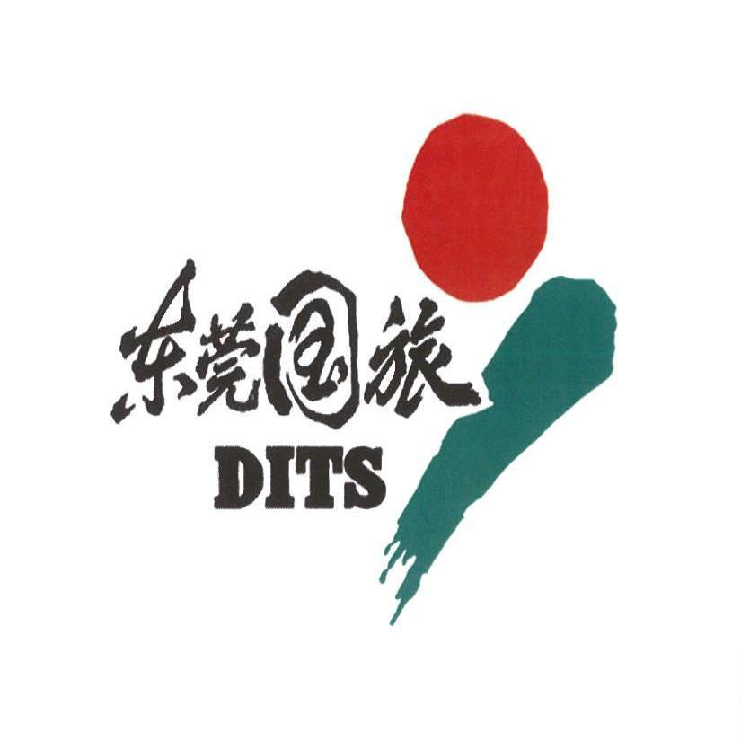 东莞市国际旅行社有限公司