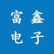 東莞市富鑫電子有限公司