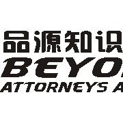 北京品源知识产权代理专利代理律师事务所东莞分公司