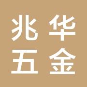 阳江市阳东兆华五金有限公司
