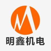 广东明鑫机电工程有限公司