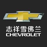 东莞市志祥汽车销售服务有限公司