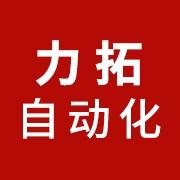 东莞市力拓自动化科技有限公司