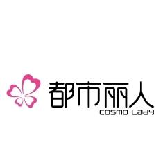 广东都市丽人实业有限公司