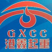 东莞市港鑫起重设备有限公司