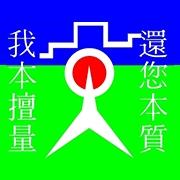东莞市本量电子科技有限公司