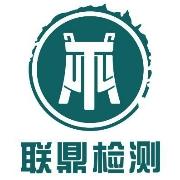 广东联鼎检测科技有限公司