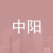 广东中阳实业投资有限公司