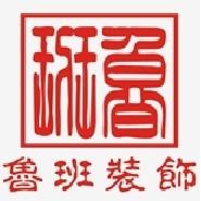东莞市鲁班装饰工程有限公司