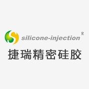东莞捷瑞精密硅胶科技有限公司
