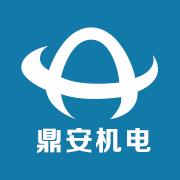 东莞市鼎安机电安装工程有限公司