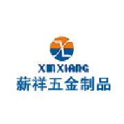 深圳市薪祥五金制品有限公司