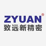 深圳市致远新精密模具有限公司