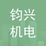 珠海市鈞興機電有限公司