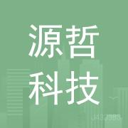 深圳市源哲電子科技有限公司