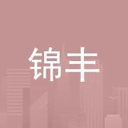 河源锦丰盟包装材料有限公司