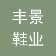 香港丰景鞋业(东莞)有限公司